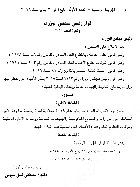 قرار رئيس مجلس الوزراء بشأن إجازة يوم الاثنين الموافق 7 يناير 2019 55510