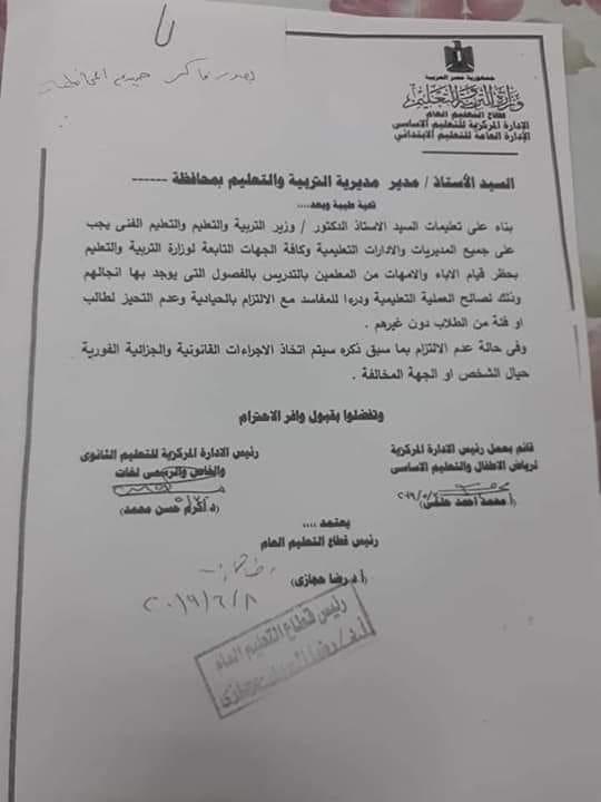"""التعليم: حظر المعلمين والمعلمات من التدريس فى فصول أبنائهم """"مستند"""" 55516"""
