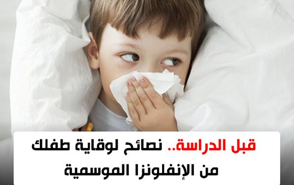 نصائح لوقاية الأطفال من الأنفلونزا مع دخول المدارس وفصل الشتاء 555213