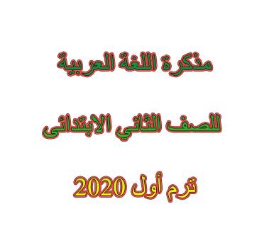 مذكرة اللغة العربية للصف الثاني الابتدائي ترم أول 2020 أ/ عزازي عبده 55523