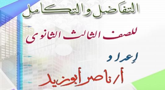 مذكرة التفاضل والتكامل للثانوية العامة 2020 أ/ ناصر ابو زيد 55524