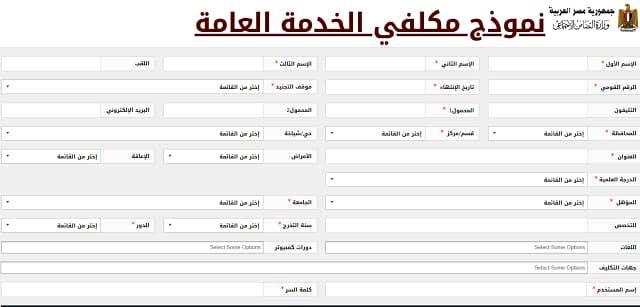 موقع ورابط التقديم للخدمة العامة والتسجيل عبر الانترنت.. موقع وزارة التضامن الاجتماعى 55525
