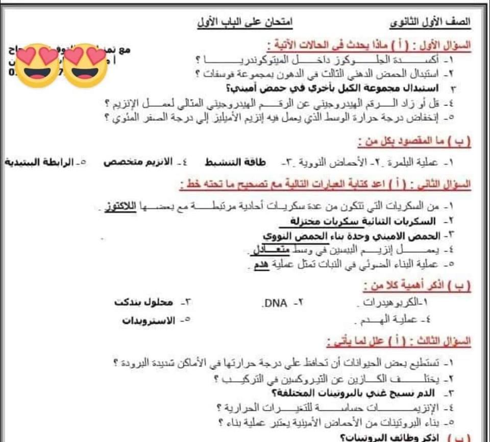 مراجعة فيديو + امتحان علي الباب الاول احياء أولى ثانوي 2019 أ/ أمل منير 5554