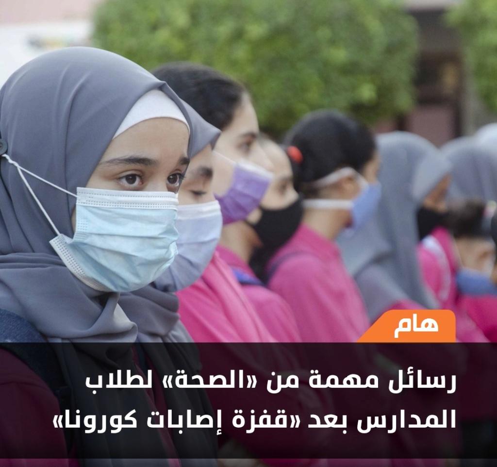 نصائح الصحة لطلاب المدارس بعد زيادة إصابات كورونا.. لا تتشاركوا الأدوات وأشربوا من زجاجتكم 55540