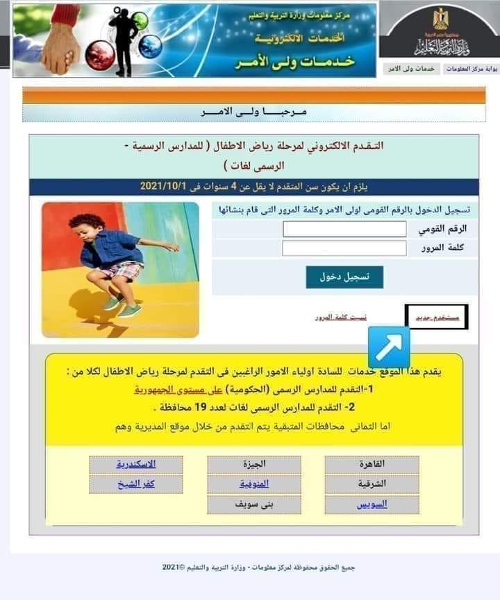 خطوات التقديم الإلكتروني لرياض الاطفال 55542