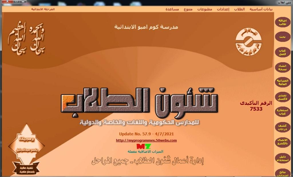 برنامج شئون الطلاب (برمجيات ياسر عبدالجليل) لجميع المراحل المدرسية (عام وفنى) للمدارس الحكومية واللغات والخاصة والدولية 55543