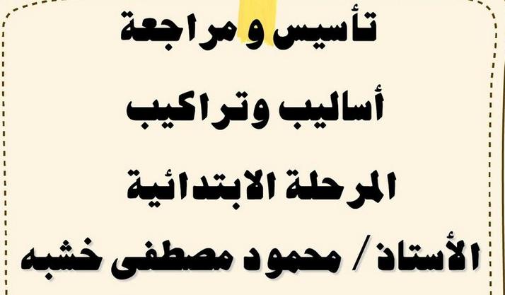 بوكليت تأسيس ومراجعة الأساليب والتراكيب للمرحلة الابتدائية أ/ محمود خشبه  556