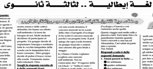 مراجعة اللغة الايطالية للصف الثالث الثانوي.. بنك أسئلة مطابق لأخر مواصفات 5562