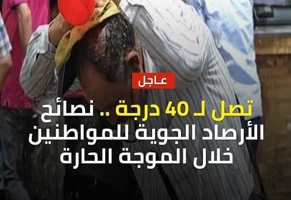 نصائح الأرصاد للمواطنين خلال الموجة الحارة فى شهر رمضان 55666610