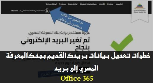 للمعلمين.. خطوات تعديل بيانات بريدكم القديم ببنك المعرفة المصري إلى بريد Office 365 557
