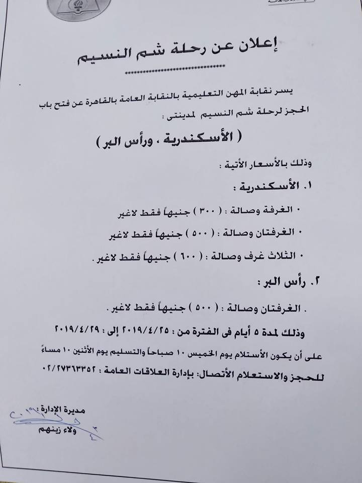 نقابة المعلمين تعلن فتح الحجز لرحلة شم النسيم بالاسكندرية ورأس البر 5571