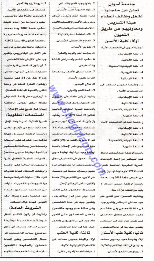 وظائف.. جامعة اسوان تعلن عن حاجتها لمعيدين وأساتذة فى 3 كليات و30 تخصص 5573