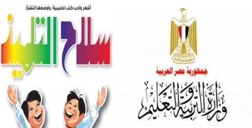 بروتوكول تعاون بين وزارة التربية والتعليم وشركة سلاح التلميذ 5575