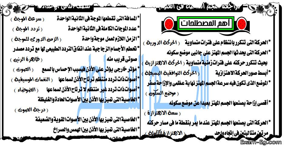 مراجعة العلوم للصف الثاني الاعدادى ترم ثانى أ/ أحمد حمدي 5578