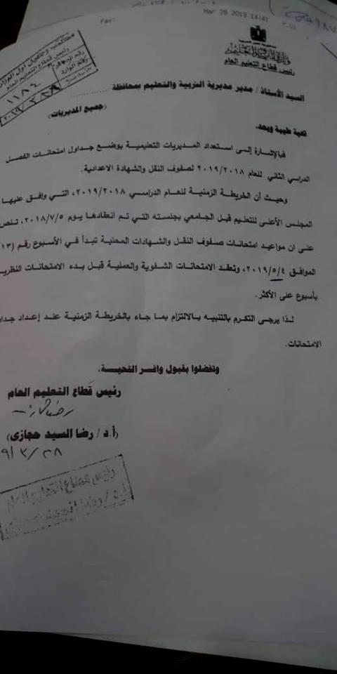 فاكس عاجل للمديريات التعليمية بمواعيد امتحانات الترم الثاني 2019 55782310