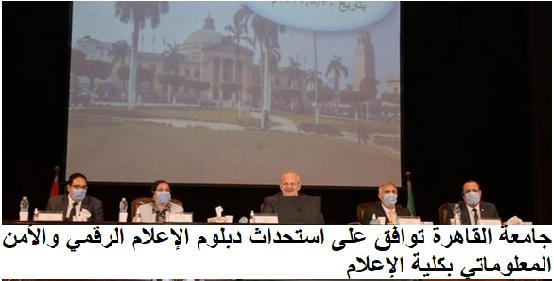 تعرف على..  دبلوم الإعلام الرقمي والأمن المعلوماتي بكلية إعلام القاهرة 558