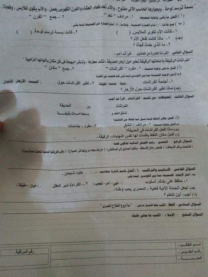 امتحان اللغة العربية للصف الثالث الابتدائي ترم ثاني 2019 ادارة قليوب التعليمية 5581