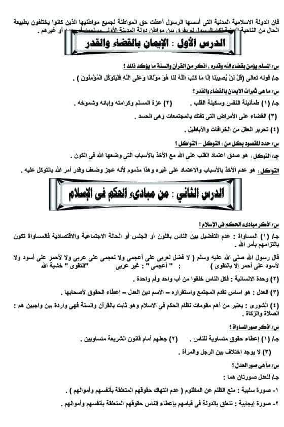مراجعة التربية الإسلامية للصف الثاني الثانوي ترم ثاني في 5 ورقات 5582
