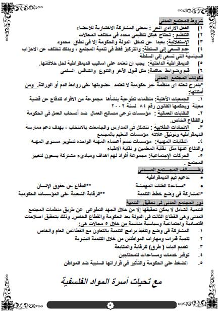 مراجعة المواطنة وحقوق الإنسان للصف الثاني الثانوي ترم ثاني 5583