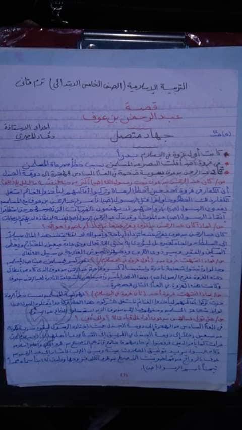 مراجعة الدين للصف الخامس الابتدائي ترم ثاني أ/ دعاء المصري 5585