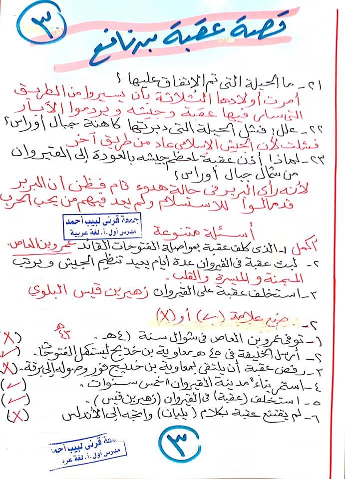 روشتة النحو وتوقعات القصة للصف الاول الاعدادي ترم ثاني أ/ جمعة قرني 5603
