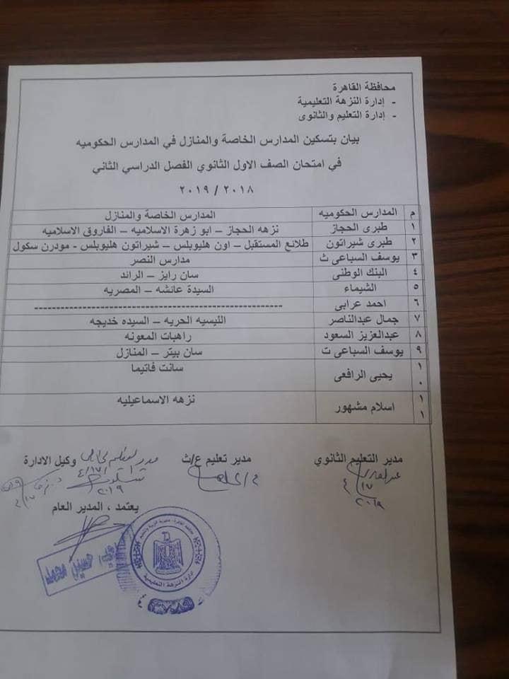 """بيان تسكين طلاب المدارس الخاصة والمنازل بالمدارس الحكومية في امتحان مايو للصف الاول الثانوي """"مستند"""" 5608"""
