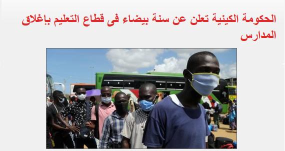 عاجل| الحكومة الكينية تقرر إلغاء السنة الدراسية 2020 من أجل مكافحة وباء كورونا 561