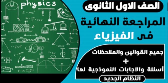 مراجعة فيزياء الصف الأول الثانوى ترم ثاني 2020.. مستر/ حازم راضى 56127