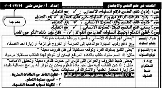 مراجعة علم النفس والاجتماع للصف الثاني الثانوي أ/ مؤمن علي 5646