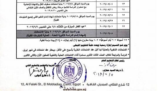 رسمياً بدء امتحانات صفوف النقل لجميع المراحل التعليمية 4 مايو.. ننشر جميع مواعيد الامتحانات 5651