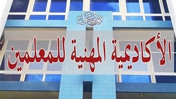 """الأكاديمية المهنية تعلن المواعيد والأوراق المطلوبة للحصول على شهادة الصلاحية للمعلمين """"مستند"""" 56520"""