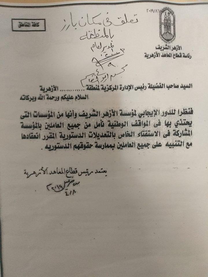 """الازهر يناشد المعلمين المشاركة في الاستفتاء على التعديلات الدستورية """"مستند"""" 56608810"""