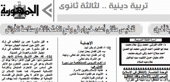 توقعات امتحان التربية الاسلامية للصف الثالث الثانوي بالإجابات - ملحق الجمهورية 566611