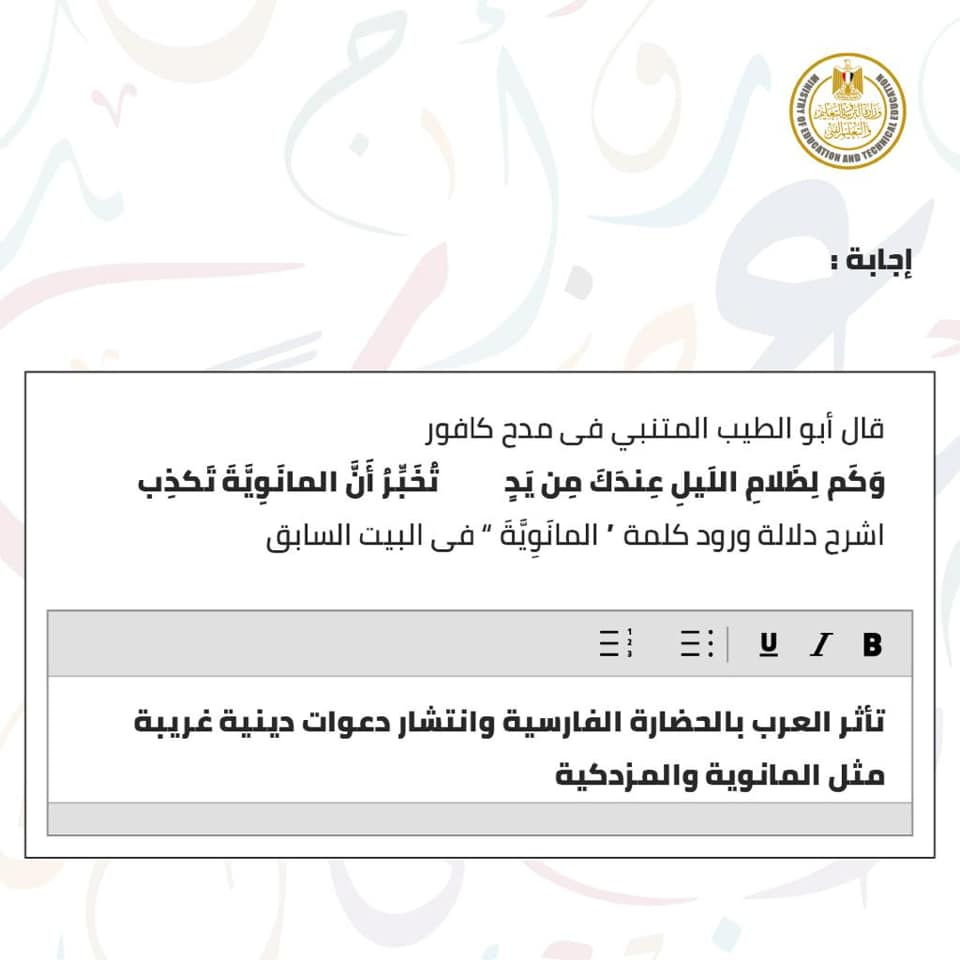 نماذج أسئلة امتحان اللغة العربية للصف الأول الثانوى مايو 2019 من الوزارة 5675