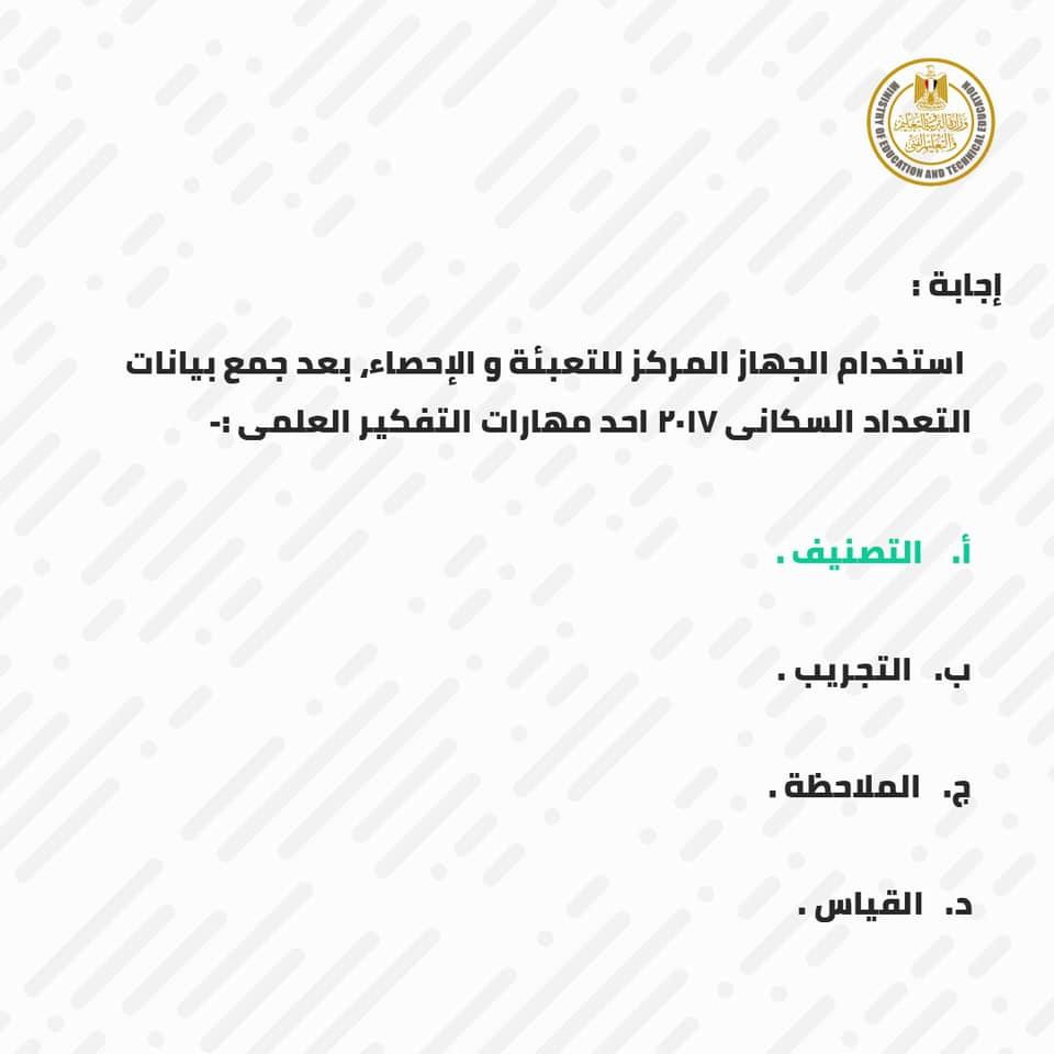 نماذج أسئلة امتحان الفلسفة والمنطق للصف الأول الثانوى مايو 2019 من الوزارة 5678
