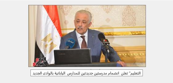 ضم مدرستين جديدتين للمدارس المصرية اليابانية بمحافظة الوادى الجديد  568
