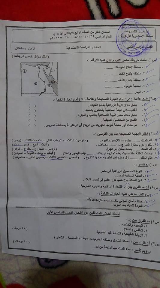 امتحان الدراسات للصف الرابع الابتدائي الترم الثاني 2019 منطقة الاسكندرية 56947110