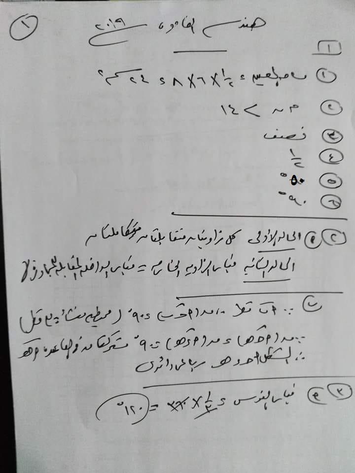 إجابة امتحان الهندسة للصف الثالث الاعدادي ترم ثاني 2019 محافظة القاهرة 5695
