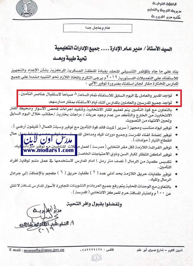 """تعليم المنوفية"""" يشدد على تواجد جميع المدرسين اثناء أيام الاستفتاء بمقار مدارسهم """"مستند"""" 57000710"""