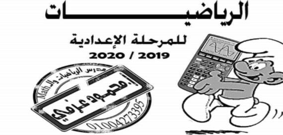 مراجعة الرياضيات لكل صفوف المرحلة الاعدادية الترم الأول 2020 مستر/  محمود عزمي 57100