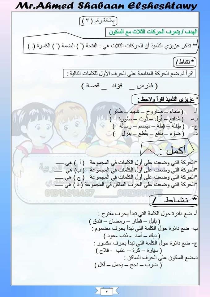 مذكرة المهارات الاساسية في اللغة العربية للصفوف الأولية 57104