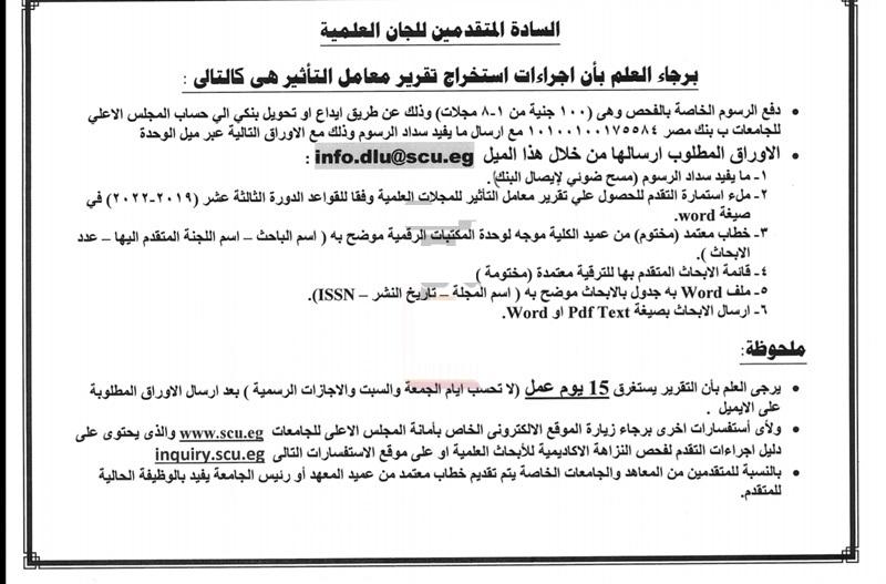 تعديلات جديدة بشأن ترقية أعضاء هيئة التدريس بالجامعات 57105