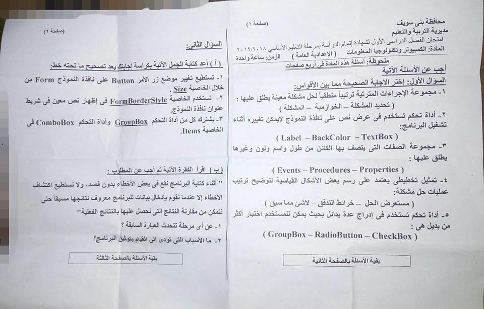 امتحان الحاسب الالي للصف الثالث الاعدادي ترم أول 2019 محافظة بنى سويف 5713