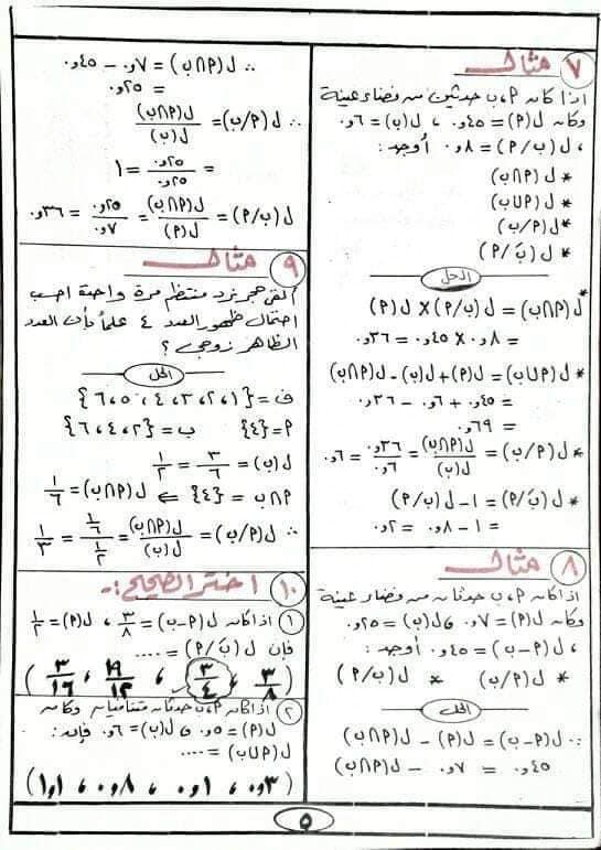 مراجعه الإحصاء للصف الثالث الثانوي أ/ أحمد عبد الحميد 5716