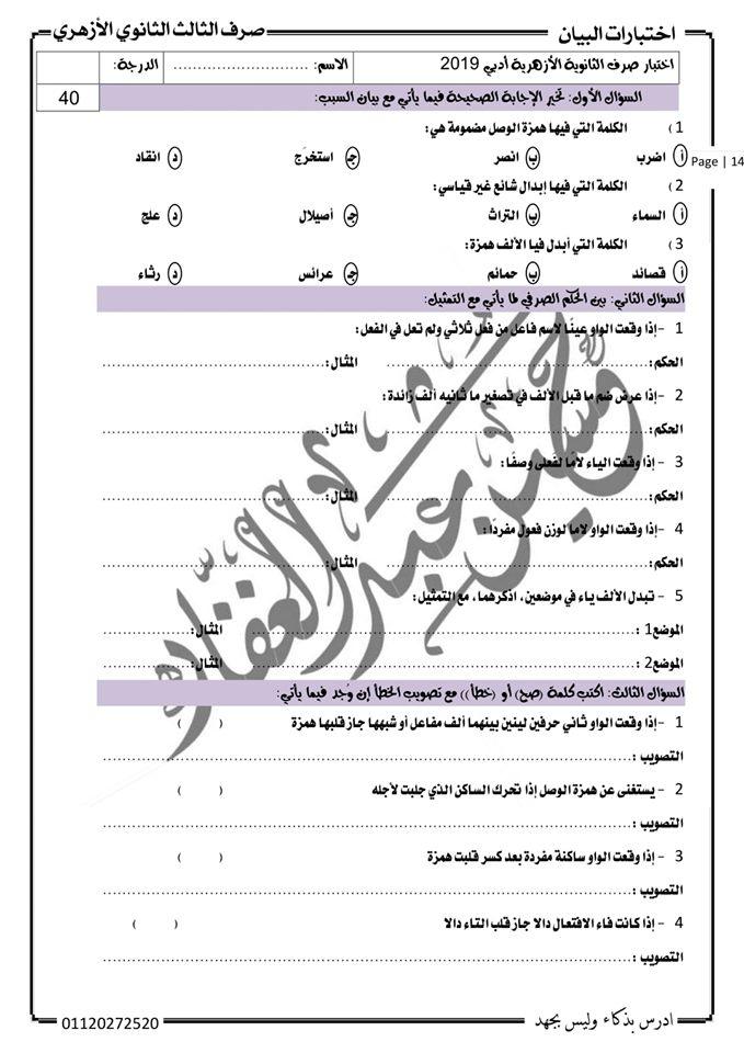 مراجعة الصرف للثانوية الأزهرية (علمي) أ/ حسين عبد الغفار 5720