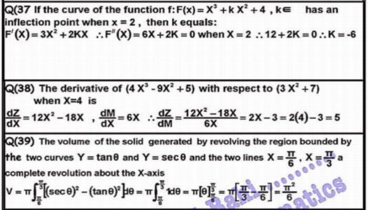 مراجعة وتوقعات امتحان التفاضل والتكامل (Calculus) للثانوية العامة لغات.. 100 سؤال بالاجابة لن يخرج عنهم الامتحان 5725