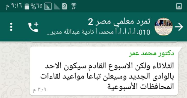 عمر يعلن مواعيد اجتماعه الأسبوعي مع المعلمين لعرض مشكلاتهم 5734