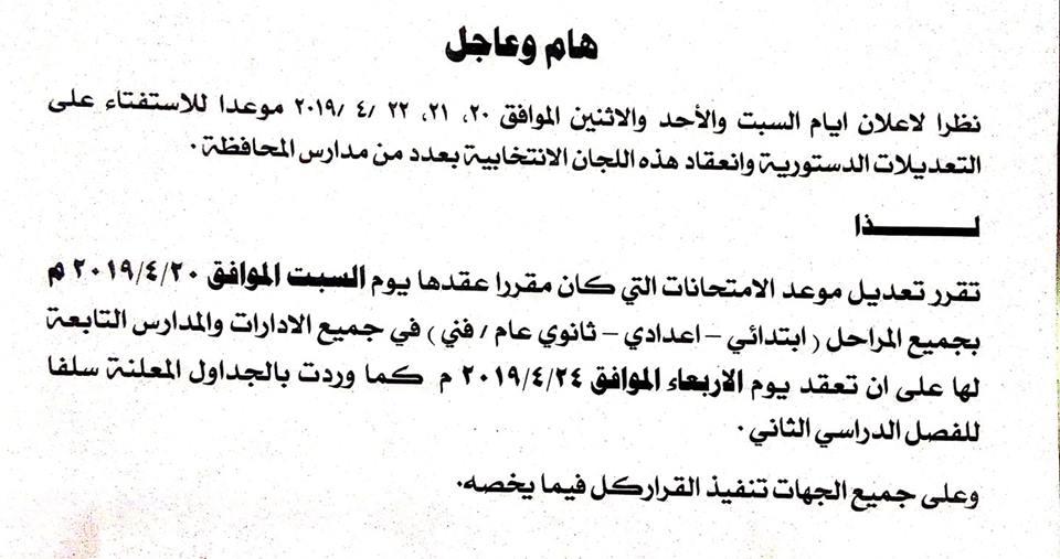 """تعديل جدول الامتحانات نظراً لإجراء التعديلات الدستوريه """"مستند"""" 57430210"""