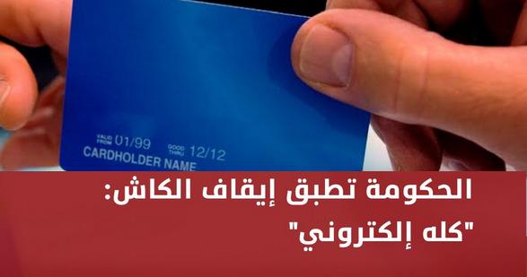 """عاجل.. الحكومة تطبق إيقاف الكاش رسميًا من اليوم: """"كله إلكتروني"""" 576"""