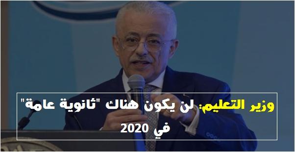 وزير التعليم: لن يكون هناك ثانوية عامة في 2020  577